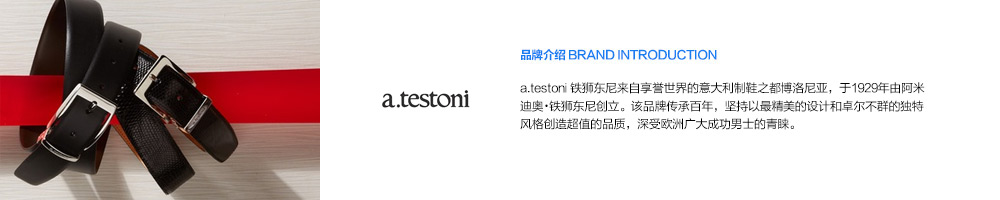 A.Testoni品牌故事-亚马逊海外购