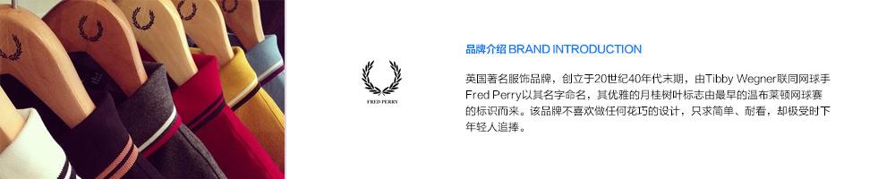 Fred Perry品牌故事-亚马逊海外购