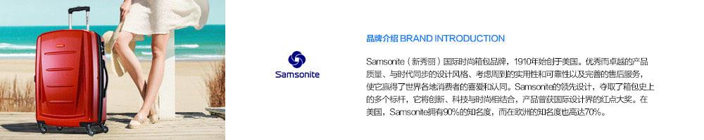 Samsonite(新秀丽)国际著名箱包品牌,1910年始创于美国。优秀而卓越的产品质量、与时代同步的设计风格、考虑周到的实用性和可靠性以及完善的售后服务,使它赢得了世界各地消费者的喜爱和认同。Samsonite的领先设计,占据了箱包史上的多个第一,它将创新、科技与时尚相结合,产品曾获国际设计界的红点大奖。在美国,Samsonite拥有90%的知名度,而在欧洲的知名度也高达70%。-亚马逊海外购