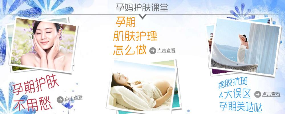 孕妇护肤课