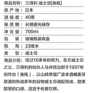 Suntory 三得利 威士忌(角瓶)700ml
