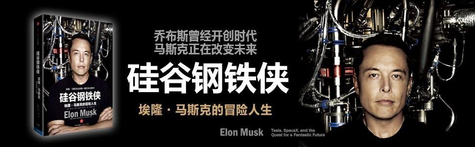 B01DVVQVMK硅谷钢铁侠埃隆·马斯克的冒险人生