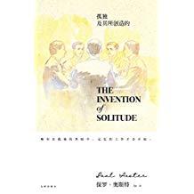 孤独及其所创造的(村上春树赞赏的当代小说大师,一部关于家庭、父性和自我身份的记忆之书。 (保罗·奥斯特经典作品 2)