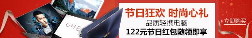 圣诞礼物,电脑产品下单售价减122元-亚马逊中国