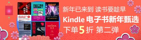 新年甄选Kindle电子书 下单5折