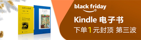 黑色星期五——Kindle电子书 下单1元第三波