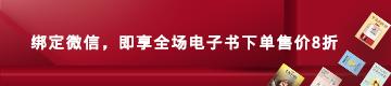 Device新用户专享福利,好书下单售价五折