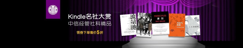Kindle名社大赏——中信经管社科精品