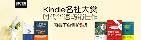 Kindle名社大赏 时代华语畅销佳作