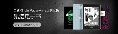 新Kindle Paperwhite正式发售,甄选电子书——限时下单售价5折