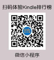 扫码体验Kindle小程序