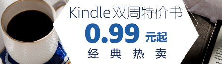 Kindle电子书双周特价,0.99元起