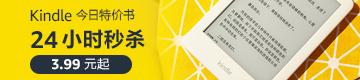 Kindle今日特价书,24小时限时秒杀