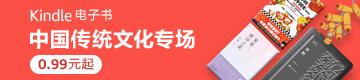 Kindle电子书 中国传统文化专场0.99元起