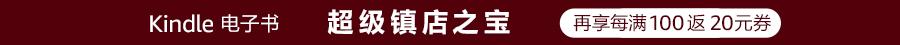 Kindle电子书 10月1日超级镇店之宝