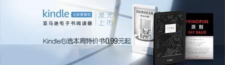Kindle心选本周特价书