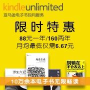 kindle unlimited 亚马逊电子书包月服务