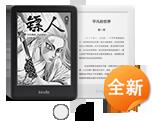 全新Kindle