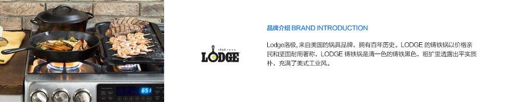 Lodge洛极品牌故事-亚马逊海外购