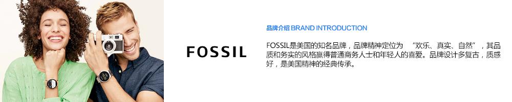 "Fossil是美国的知名品牌,品牌精神定位为 ""欢乐、真实、自然"",其品质和务实的风格赢得普通商务人士和年轻人的喜爱。品牌设计多复古,质感好,是美国精神的经典传承。-亚马逊海外购"