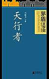 天行者(茅盾文学奖获奖作品)