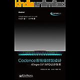Cadence系统级封装设计:Allegro SiP/APD设计指南 (电子设计自动化丛书)