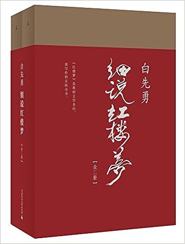 白先勇细说红楼梦(共两册)
