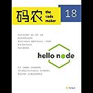 码农· Hello Node(总第18期)