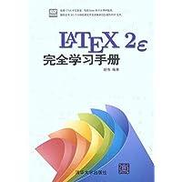 LaTeX2e完全学习手册(附DVD-ROM光盘1张)