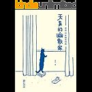 天真的幽默家:老舍40年散文经典(2017全新插图典藏版) (作家榜经典文库)