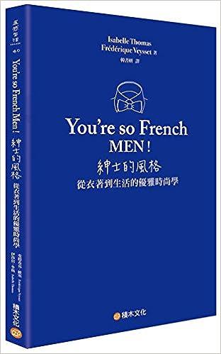 You're so French Men!绅士的风格:从衣着到生活的优雅时尚学