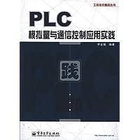 PLC模拟量与通信控制应用实践