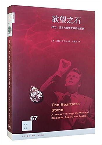 欲望之石:权力、谎言与爱情交织的钻石梦 电子书推荐分享 第1张