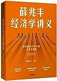 薛兆豐經濟學講義
