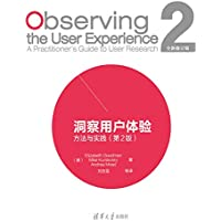 洞察用户体验:方法与实践(第2版)(修订版)
