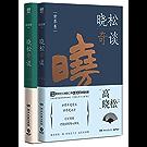 晓松奇谈:世界卷+人文卷(套装共2册)(高晓松最受欢迎脱口秀《晓松奇谈》未删减版完整收录。奇闻说今古,谈笑有鸿儒!)