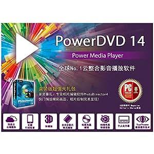 PowerDVD14极致蓝光版