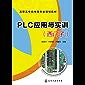 PLC应用与实训:西门子