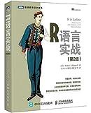R语言实战(第2版)