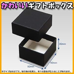 小礼盒 粘贴盒 No.01 黑色 (50×50×30) 20個セット