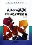 Altera系列FPGA芯片IP核详解