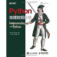 Python地理数据处理