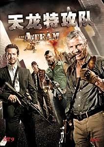 天龙特攻队(DVD9)