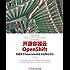 开源容器云OpenShift:构建基于Kubernetes的企业应用云平台 (云计算与虚拟化技术丛书)