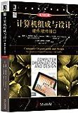 计算机组成与设计:硬件/软件接口(原书第5版)