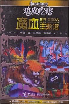 鸡皮疙瘩:魔血主题馆