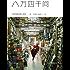 """八万四千问(宗萨蒋扬钦哲仁波切四年来首部作品,""""佛法能够解决你们的所有问题"""")"""
