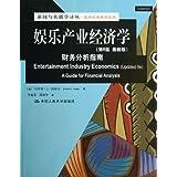娱乐产业经济学:财务分析指南(第8版)