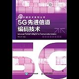 5G先进信道编码技术 (5G关键技术系列)