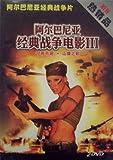 阿尔巴尼亚经典战争电影3(DVD)